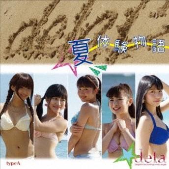 dela/夏体験物語《Type-A》 【CD】