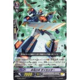 次元ロボ ダイカッター G-EB03/063  C 【カードファイト!! ヴァンガードG】ディメンジョンポリス