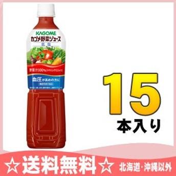 カゴメ 野菜ジュース 低塩 720ml ペットボトル 15本入(野菜ジュース)