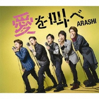 嵐/愛を叫べ《通常盤》 【CD】