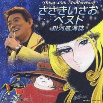 ささきいさお/デビュー45周年記念盤 ささきいさおベスト -銀河航海誌- 【CD】