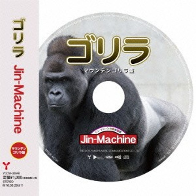 Jin-Machine/ゴリラ《マウンテンゴリラ盤》 【CD】