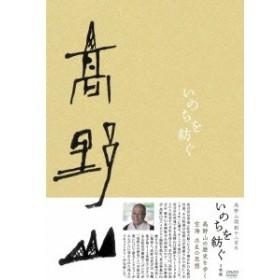 高野山開創千二百年「いのちを紡ぐ」 DVD-BOX 【DVD】
