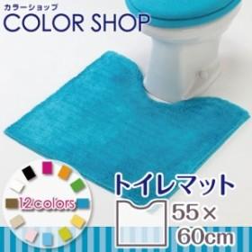トイレマット 約55×60cm 滑りにくい加工 /カラーショップ ターコイズ