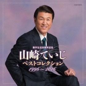 山崎ていじ/歌手生活20周年記念 山崎ていじベストコレクション 1996~2016 【CD】