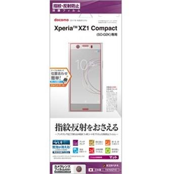 ラスタバナナ Xperia XZ1 Compact(SO-02K)用 液晶保護フィルム 平面保護 指紋・反射防止(アンチグレア) T878XZ1C【返品種別A】
