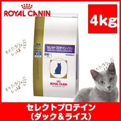 ロイヤルカナン ドライ セレクトプロテイン (ダック&ライス) 2kg 猫用