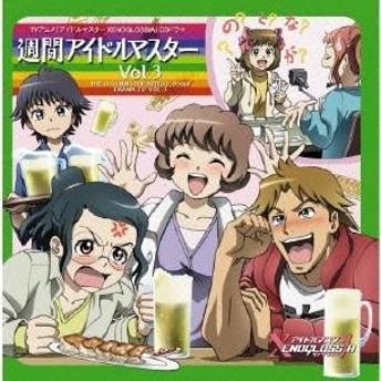 (ドラマCD)/TVアニメ『アイドルマスター XENOGLOSSIA』CDドラマ vol.3 週間アイドルマスター 【CD】