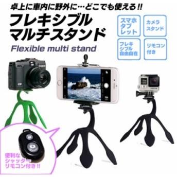 フレキシブルスマホスタンド 軽量小型スマートフォン用三脚 自撮りシャッター付 スタンド リモコン GEKO01