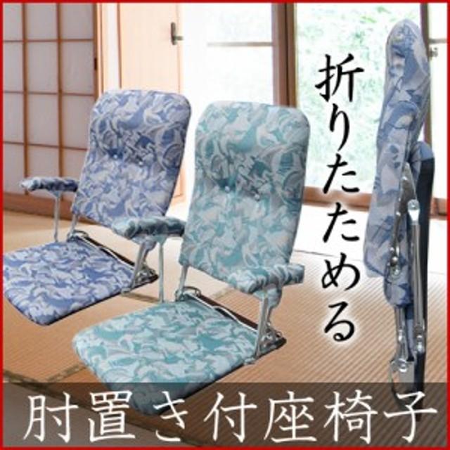 座椅子 折りたたみ 肘掛け 和風座椅子 イス リクライニング nis-0025