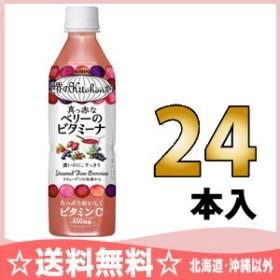 キリン 世界のキッチンから 真っ赤なベリーのビタミーナ 500ml ペットボトル 24本入