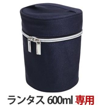 専用バッグ ランタスBS HLB-B600用 保温バッグ ( ランチバッグ 弁当ポーチ カバー ケース 弁当箱 お弁当箱 保温 保温弁当箱 ランチジ