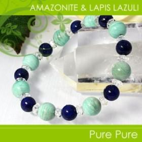 パワーストーン 天然石 ブレスレット アマゾナイト ラピスラズリ パワーストーン 天然石 ブレス