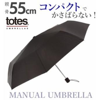 折りたたみ傘 55cm 8本骨 トーツ totes 通販 折り畳み傘 軽量 手開き式 丈夫 コンパクト メンズ 撥水 通勤 雨傘