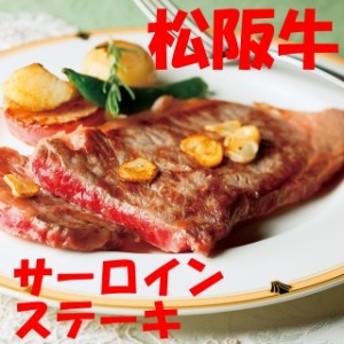 松阪牛サーロインステーキ2枚(計340g)送料無料