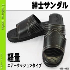 【紳士サンダル】 軽量 エアークッションタイプ メンズ 黒