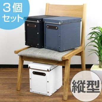 収納ボックス フタ付き 縦型 約 幅19×奥行25×高さ24cm 木目調 アンティークスタイル 同色3個セット ( 収納ケース 収納 インナー