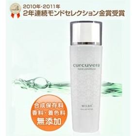 クルクベラ モイストコンディショナー/化粧水 ローション 美容 健康 フェイスケア スキンケア 肌ケア