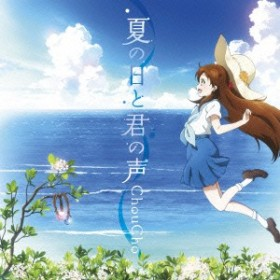 【中古】【CD】 ChouCho / 夏の日と君の声 LACM-14261