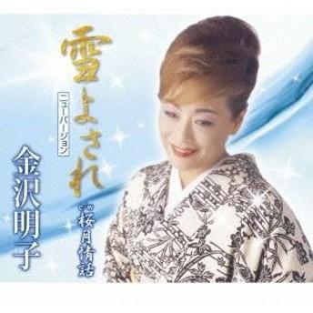 金沢明子/雪よされ(ニューバージョン) c/w桜月情話 【CD】