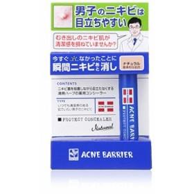 石澤研究所 メンズアクネバリア 薬用コンシーラー ナチュラル(標準的な肌色)