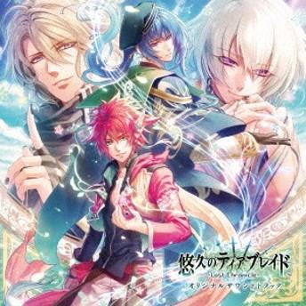 (V.A.)/悠久のティアブレイド -Lost Chronicle- オリジナルサウンドトラック 【CD】