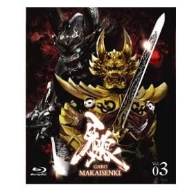 牙狼(GARO)~MAKAISENKI~ vol.3 (初回限定仕様) [Blu-ray]