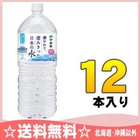 伊藤園 磨かれて、澄みきった日本の水(島根) 2L ペットボトル 12本 (6本入×2 まとめ買い)