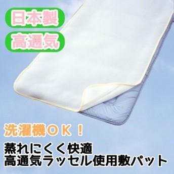 蒸れにくく快適 高通気ラッセル使用敷パット セミダブル ホワイト 日本製