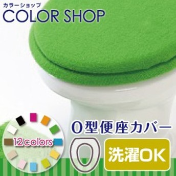 便座カバー O型タイプ /カラーショップ ライム