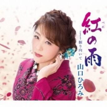 山口ひろみ/紅の雨 C/W 振り向いて 【CD】