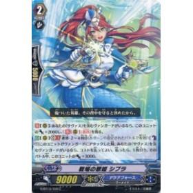 戦場の歌姫 シプラ G-BT13/103  C 【カードファイト!! ヴァンガードG】アクアフォース