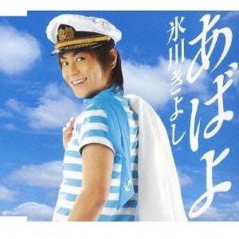 氷川きよし/あばよ 【CD】
