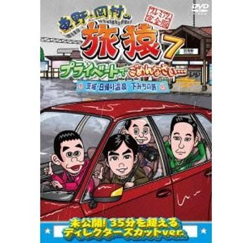 東野・岡村の旅猿7 プライベートでごめんなさい… 茨城・日帰り温泉 下みちの旅 プレミアム完全版 【DVD】
