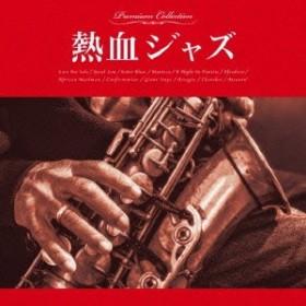 (オムニバス)/熱血ジャズ 【CD】