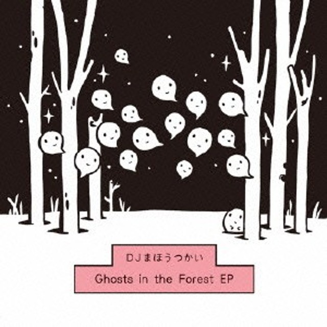 DJまほうつかい/Ghosts in the Forest EP 【CD】