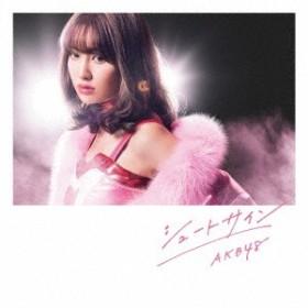AKB48/シュートサイン《通常盤/Type A》 【CD+DVD】