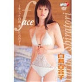 白鳥百合子/face ~キリッと白鳥 まったり百合子~ 【DVD】