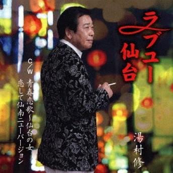 湯村修/ラブユー仙台 C/W 青春恋歌~仙台の女/恋して仙南ニューバージョン 【CD】