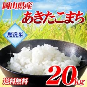 【無洗米】令和元年産岡山県産 あきたこまち20kg (5kg×4袋) 送料無料 北海道・沖縄は756円の送料がかかります。