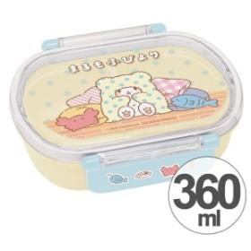 お弁当箱 小判型まるもふびより360ml 子供用 キャラクター ( 弁当箱 ランチボックス プラスチック 子供用お弁当箱 タイトランチボッ