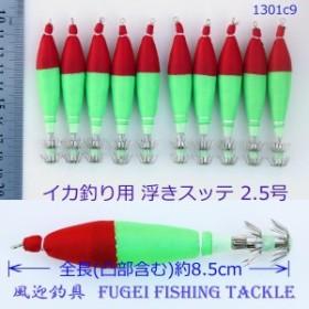 イカ釣り 夜光 2.5号 (約8.5cm)浮きスッテ 30本【W20hs1301c925g】