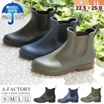 【在庫限り】雨の日でも履ける 防水 サイドゴア ブーツ レディース レインブーツ RM-0700