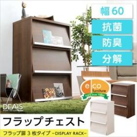 還元祭 最大1,000円OFFクーポン利用可 収納家具 フラップ扉3枚タイプ ウォールナット