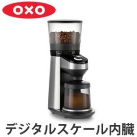 OXO オクソー ON バリスタブレイン スケール付き 電動式 コーヒーグラインダー ( 送料無料 電動コーヒーミル 豆挽き グラインダー