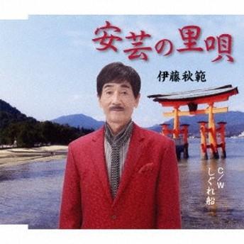 伊藤秋範/安芸の里唄 C/W しぐれ船 【CD】