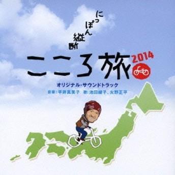 平井真美子 池田綾子/「にっぽん縦断 こころ旅2014」 オリジナル・サウンドトラック 【CD】