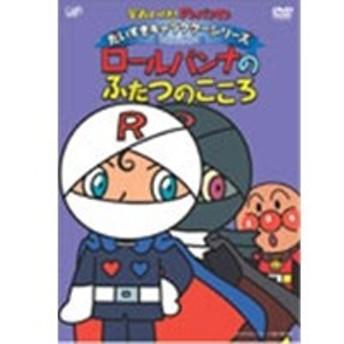 それいけ!アンパンマン だいすきキャラクターシリーズ/ロールパンナ ロールパンナのふたつのこころ 【DVD】