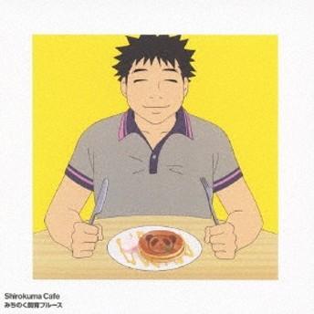 半田(CV:羽多野渉)/みちのく飼育ブルース 【CD+DVD】