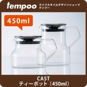 CAST キャスト ティーポット 450ml [23087] KINTO キントー 【 ティーポット ポット 紅茶 お茶 ティー 急須 耐熱 耐熱ガラス 茶こし ス・